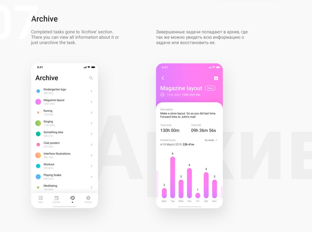 solotracker design mobile app ui ux bogdan magenta дизайн интерфейс
